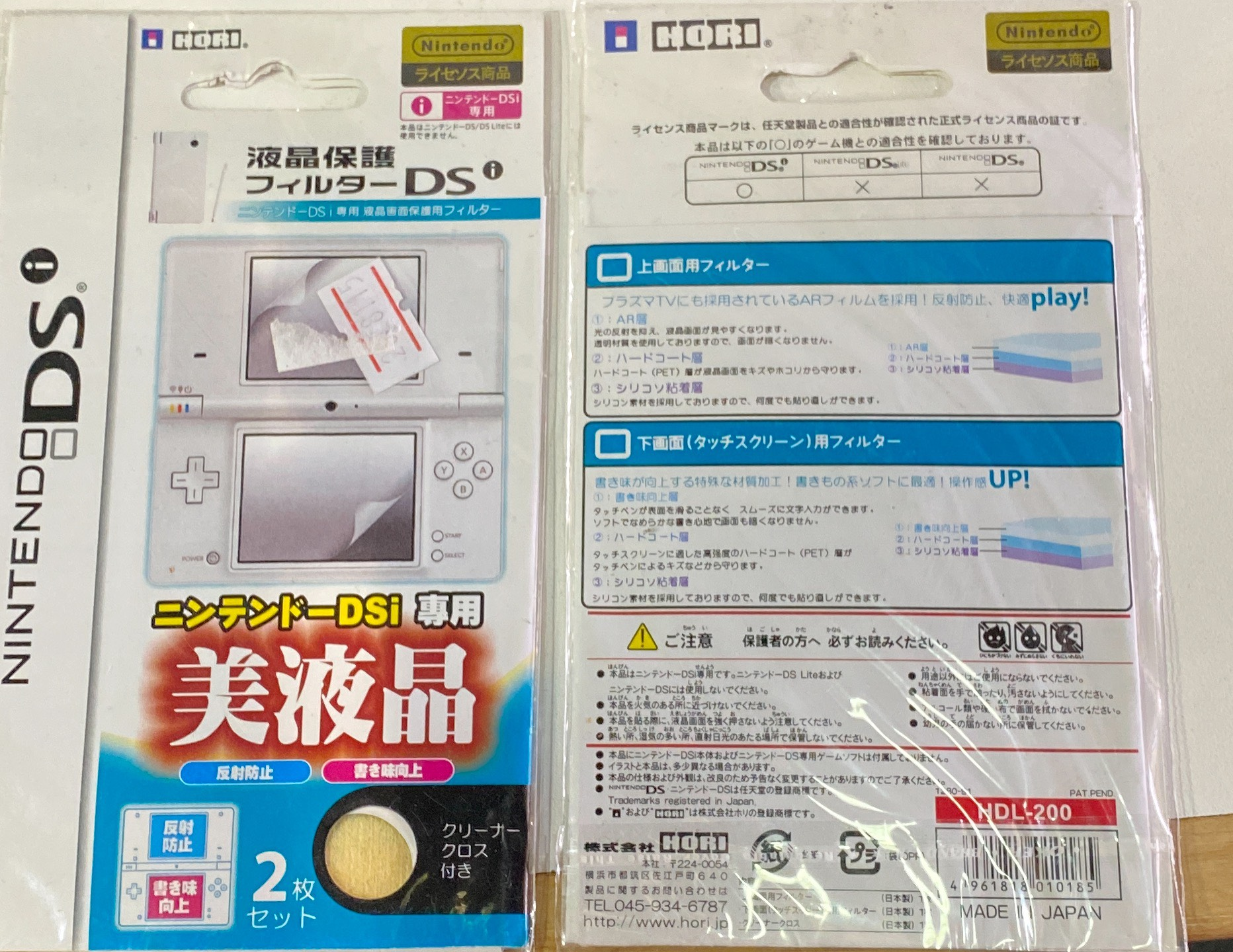 NDS: SCREEN PROTECTOR FOR DSI - 2 PACK (NEW)